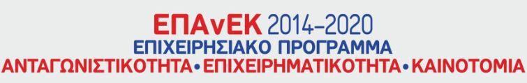 ΕΠΑνΕΚ 2014 2020