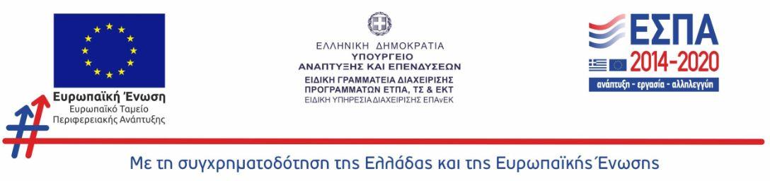 συγχρηματοδότησης της Ελλάδας και της ΕΕ